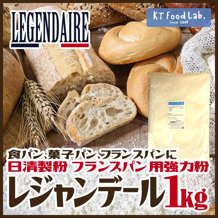 ★3/1限定P2倍★ レジャンデール 1kg 強力粉 日清製粉 フランスパン用小麦粉 / 小麦粉 パン用粉 / パン作り フランスパン ホームベーカリー パン材料 パン 小麦 こむぎこ 麦 粉 ぱん メリケン粉 1キロ