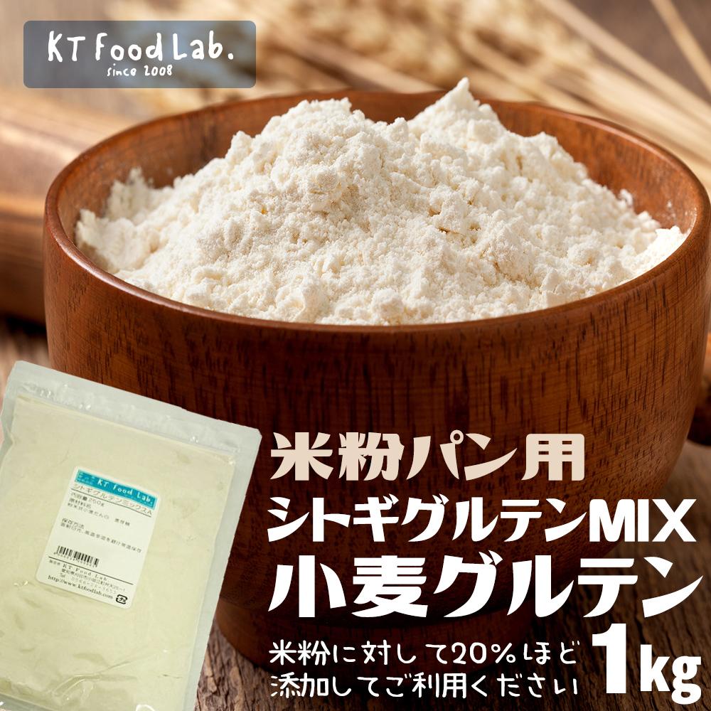 ★3/1限定P2倍★ シトギグルテンミックス 1kg 米粉パン用 小麦グルテン / 米粉パンにご利用頂けます。米粉パン対応ホームベーカリーにも / 製菓材料 製パン材料 お菓子材料 1キロ