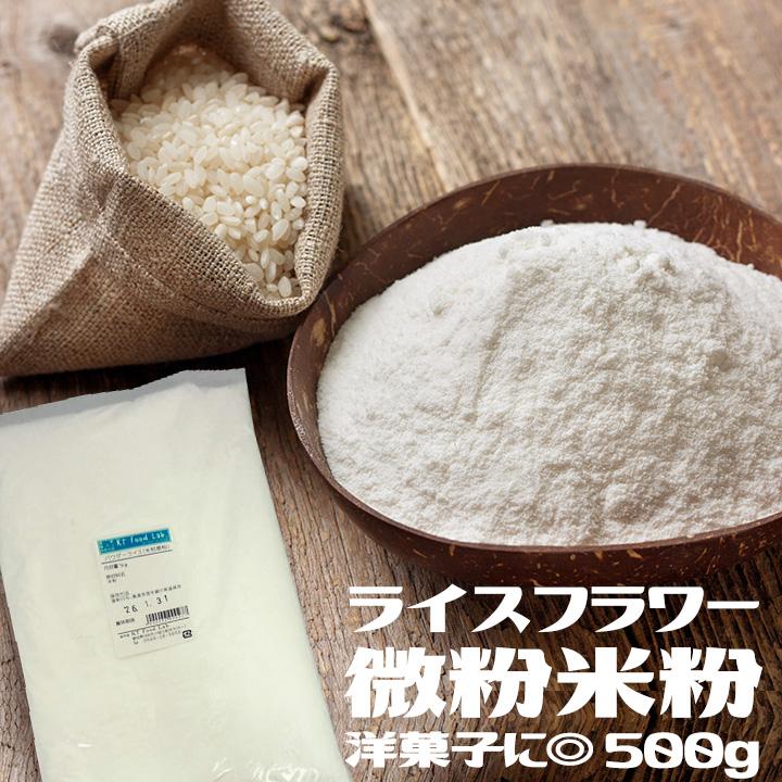 米粉パン用にご利用いただける微粉タイプの米粉です。微粉タイプなので洋菓子にもピッタリ!パン用 米粉米粉パンには20%ほど粉末グルテンを添加してご利用ください。 ライスフラワー 微粉米粉 500g / 米粉 パン用 ケーキ用米粉 米粉スイーツ 米粉パン 製菓 製パン 米粉 ホームベーカリー / クッキー スポンジ シフォンケーキ 製菓材料