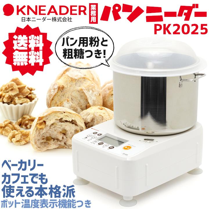 パンニーダー PK2025 / パン用粉&粗糖のおまけ付き 送料無料 / ニーダー こね器 製パン うどん 餃子の皮 ホームベーカリー