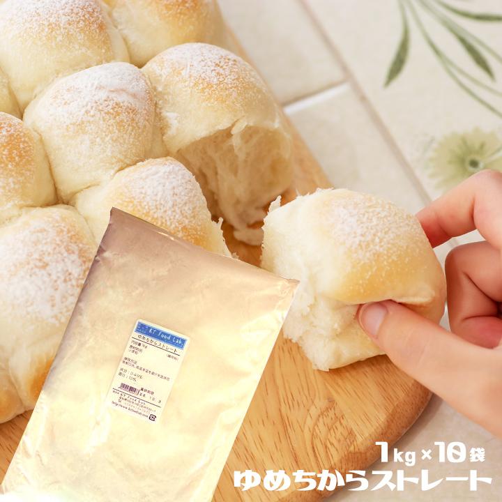 パン用 小麦粉 準強力粉灰分:0.45% 蛋白:13%原材料:小麦粉 送料無料 パン用粉 ゆめちからストレート 10kg 感謝価格 1kg×10袋 平和製粉 1kg×10 北海道産 ゆめちから 同梱不可 夢ちから メイルオーダー パン作り 10キロ ユメチカラ 手作り 強力小麦粉 国産 手作りパンにどうぞ 夢力 準強力粉