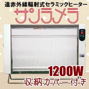 【10P18Jun16】【送料無料】【特典プレゼント付き】サンラメラ1200W型 1201型 遠赤外線セラミックヒーター 【口コミで大人気】