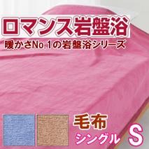 〔送料無料〕暖かさNO.1 ロマンス小杉 ブラックシリカ 岩盤浴毛布 140×200(シングル) ブラックシリカ練りこみ 日本製 あったか寝具