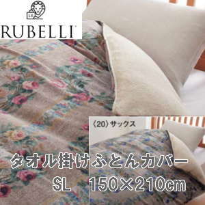 【RUBELLI】【送料無料・日本製】西川リビング タオル掛けカバー150cm×210(SL) 【毛布がいらない】2050-00128 あったかカバー