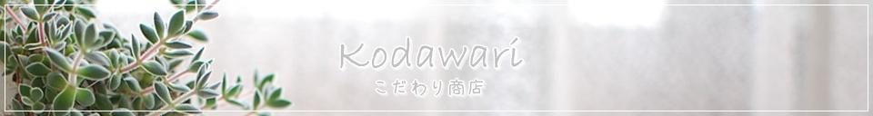 こだわり商店:山野愛子(ヤマノ)オンラインショップ!品揃え一番
