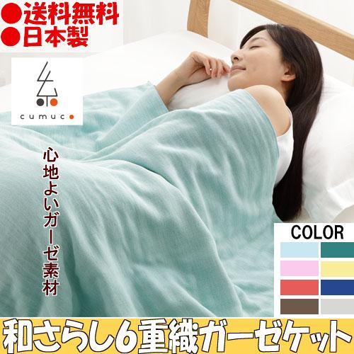 cumuco 和さらし6重織 ガーゼケット ハーフサイズ 送料無料 コットン100% 日本製 クムコ 寝具 オールシーズン 販売期間 限定のお得なタイムセール 限定モデル 綿