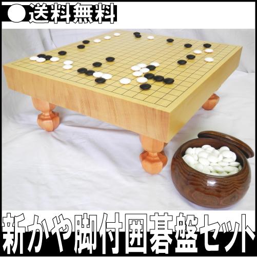 新かや脚付囲碁盤セット 【送料無料・SALE】 趣味 娯楽 いご ごばん 敬老の日