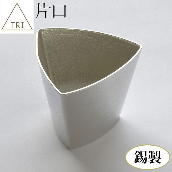 TRI[トライ] 片口 【送料無料】 錫製品 純錫 錫100% 徳利 とっくり おしゃれ 酒器 食器 高岡銅器 竹中銅器 日本製 父の日 プレゼント