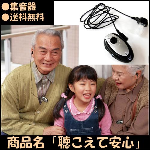 集音器 聴こえて安心 【送料無料】 充電式 リバティフィールド 敬老の日