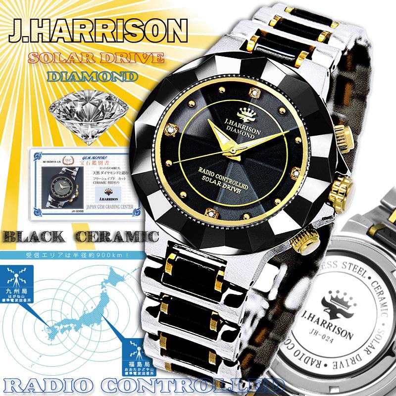 ジョンハリソン 4石天然ダイヤモンド付ソーラー電波紳士用時計 JH-024MBB メンズ 【送料無料】 J.HARRISON watch ウォッチ メタルバンド お祝い プレゼント