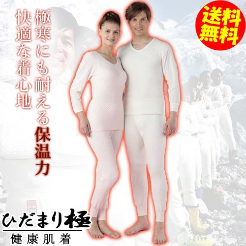 健康肌着 ひだまり極(きわみ)【上下セット】【送料無料】肌着 インナー シャツ ズボン 防寒 保温 透湿 動きやすい 抗菌消臭 静電気抑制 登山 スキー 日本製