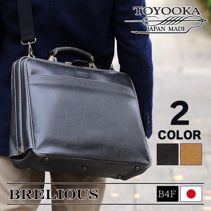 豊岡産ダレスバッグ 【送料無料】 ブリーフケース 日本製 国産 メンズ 鞄 カバン B4ファイル ビジネスバッグ お祝い ギフト 22299 父の日