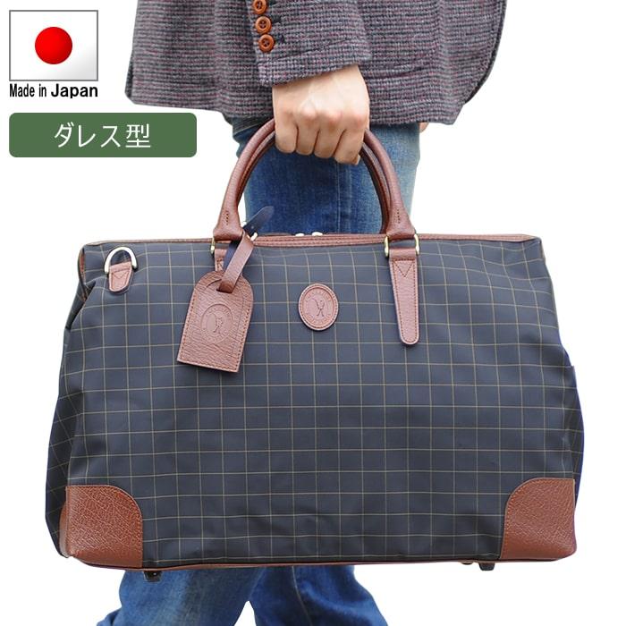 豊岡産 チェック柄トラベルボストンバッグ 【送料無料】 ダレスバッグ 日本製 国産 大きめ 鞄 カバン メンズ ファッション CACCIATORE 11957 お祝い ギフト プレゼント 父の日