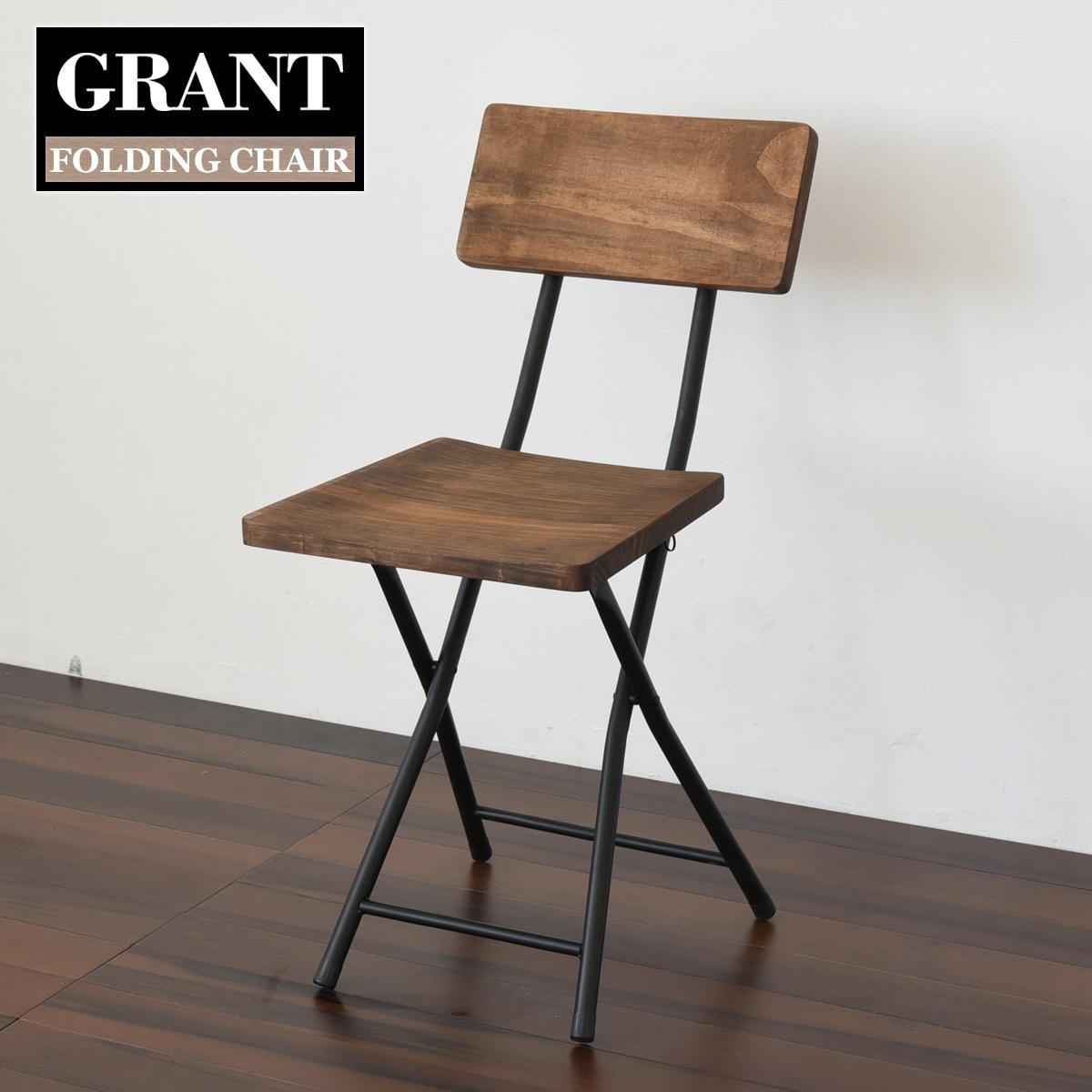 GRANT 折りたたみチェアー W340×D490×H750(SH455)mm 【送料無料 SALE】 グラント 椅子 イス お洒落 オシャレ 家具 インテリア GRFC-340