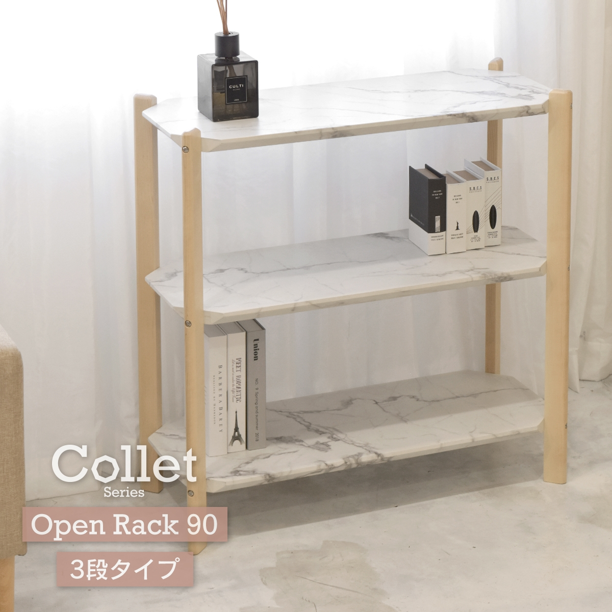 Collet 3段ラック 幅90 【送料無料 SALE】 W900×D360×H900mm コレット 木製 ウッド 収納棚 お洒落 オシャレ 家具 インテリア COOR-90-D3