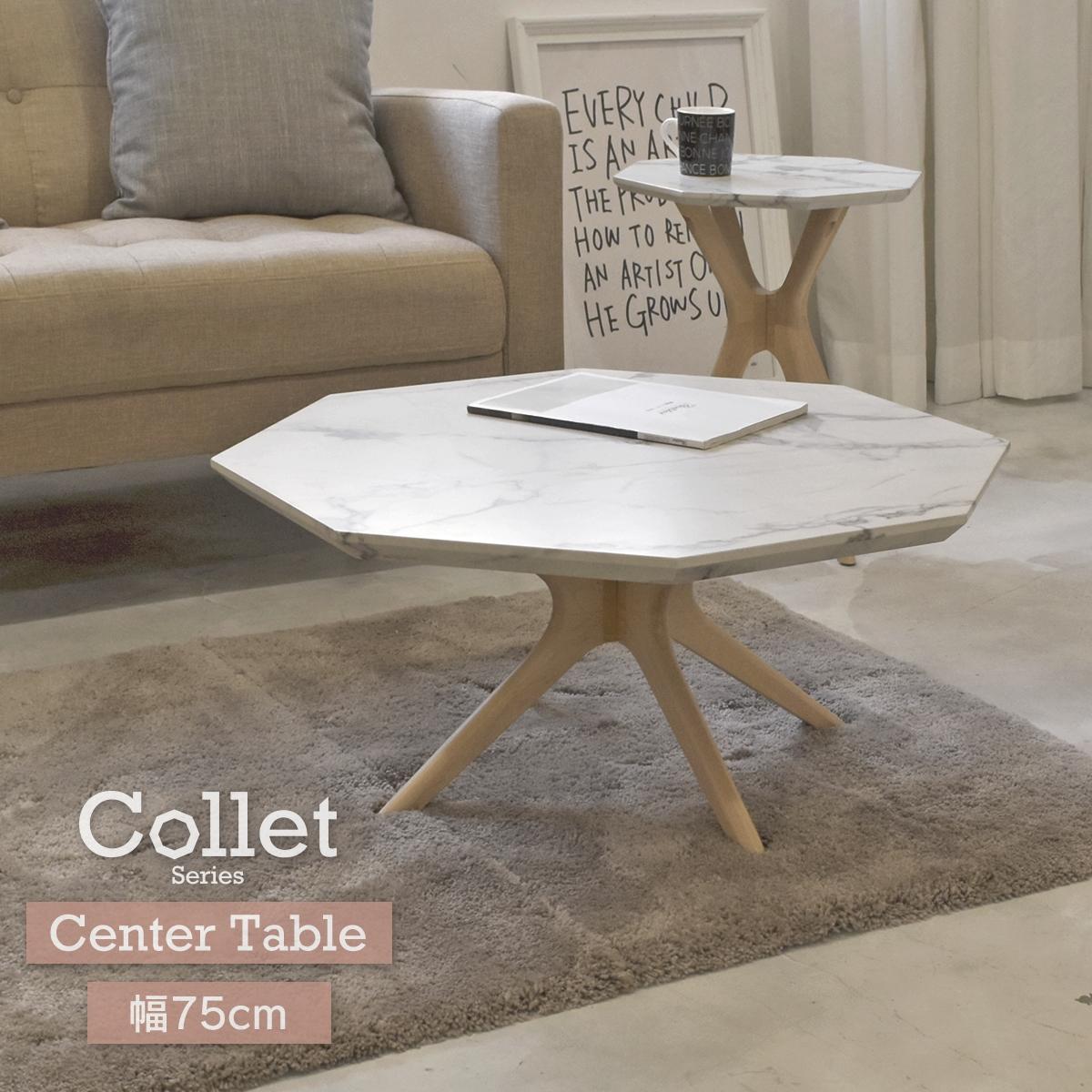 Collet センターテーブル 幅75 【送料無料 SALE】 コレット table 家具 机 食卓 木製 天然木 バーチ 大理石柄 W750×D750×H350mm COCT-75