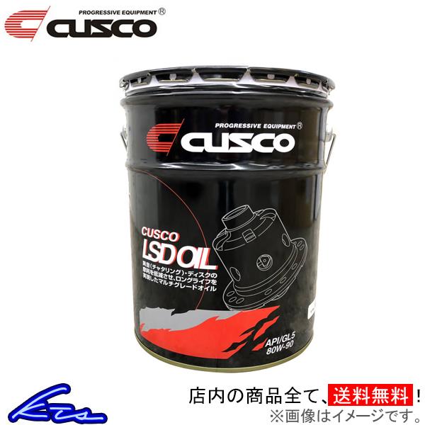 送料無料 爆安 汎用 クスコ デフオイル 1缶 API GL5 SAE 1本 店頭受取対応商品 20L 送料無料(一部地域を除く) L.S.D.オイル LSDオイル 80w-90 010-001-L20 CUSCO