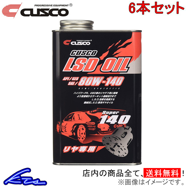 送料無料 サービス 汎用 クスコ デフオイル 6缶セット Super140 AP1 GL5 SAE 流行のアイテム 010-001-R06 店頭受取対応商品 LSDオイル 6本セット 80W-140 010-001-R01 6L CUSCO L.S.D.オイル