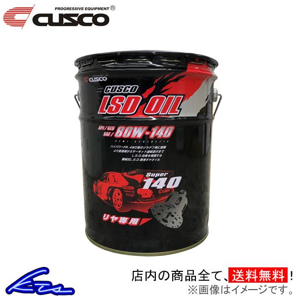 送料無料 汎用 クスコ デフオイル 1缶 Super140 AP1 GL5 信用 SAE 1本 店頭受取対応商品 80W-140 CUSCO LSDオイル 010-001-R20 L.S.D.オイル 20L 送料無料でお届けします