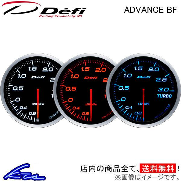 燃圧計 Defi Meter ADVANCE BF ホワイト アドバンス メーター デフィー アドヴァンス 燃圧計【店頭受取対応商品】