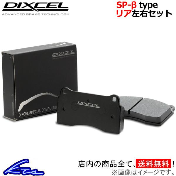 ディクセル SP-αシリーズ リア左右セット ブレーキパッド 959 1510957 DIXCEL スペシャルコンパウンドシリーズ ブレーキパット【店頭受取対応商品】
