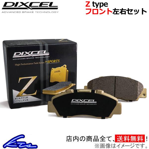 ディクセル Zタイプ フロント左右セット ブレーキパッド 911 99664 1510003 DIXCEL Z-type ブレーキパット【店頭受取対応商品】