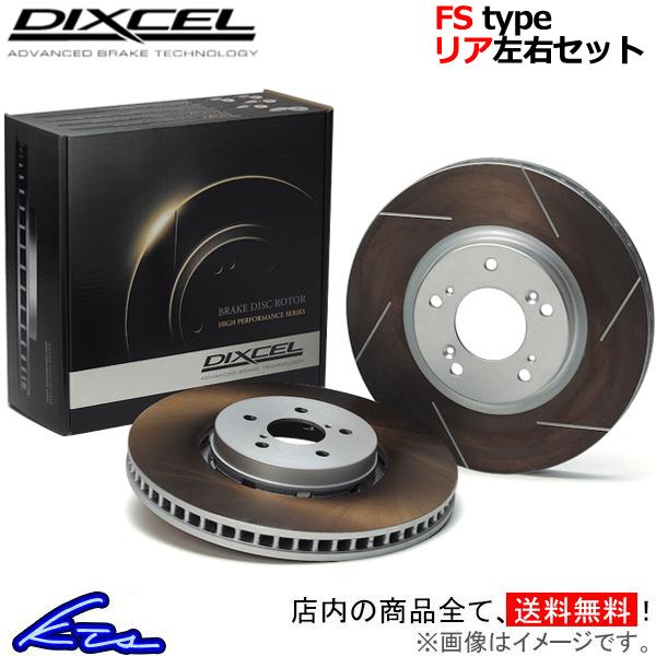 ディクセル FSタイプ リア左右セット ブレーキディスク ギブリ MG30A 2957894 DIXCEL ディスクローター ブレーキローター【店頭受取対応商品】