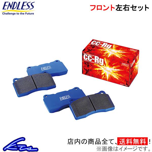 エンドレス CCRg フロント左右セット ブレーキパッド F50 EIP127 ENDLESS ブレーキパット【店頭受取対応商品】