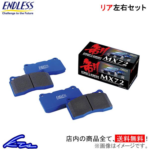 エンドレス MX72 リア左右セット ブレーキパッド ノートニスモS E12 EP507 ENDLESS ブレーキパット【店頭受取対応商品】