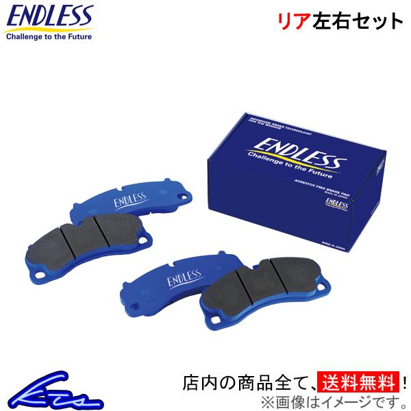 エンドレス MX72 リア左右セット ブレーキパッド 156スポーツワゴン 932BW EIP115 ENDLESS ブレーキパット【店頭受取対応商品】
