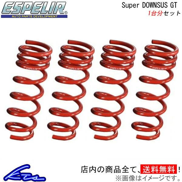 エスペリア スーパーダウンサスGT 1台分 スカイライン CPV35 ESN-456 ESPELIR Super DOWNSUS GT ダウンスプリング バネ ローダウン コイルスプリング【店頭受取対応商品】