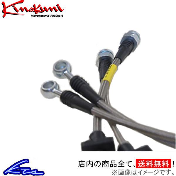 キノクニ ブレーキライン 1台分 スチール製 フィット GE8 KBH-049 Kinokuni ブレーキホース【店頭受取対応商品】