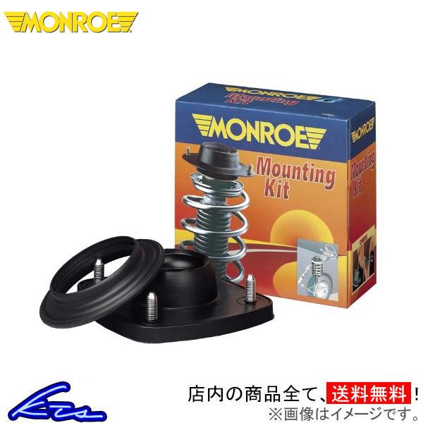 モンロー マウンティングキット 1個 フロント Q7(7L) MK341 MONROE アッパーマウント【店頭受取対応商品】