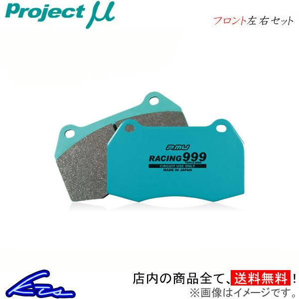 プロジェクトμ レーシング999 フロント左右セット ブレーキパッド RX-7 FC3C F431 プロジェクトミュー プロミュー プロμ RACING999 ブレーキパット【店頭受取対応商品】