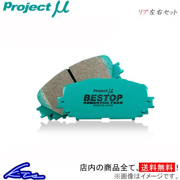 プロジェクトμ ベストップ リア左右セット ブレーキパッド セフィーロワゴン WPA32 R214 プロジェクトミュー プロミュー プロμ BESTOP ブレーキパット【店頭受取対応商品】:車高調 ダウンサス プロ取付店KTS
