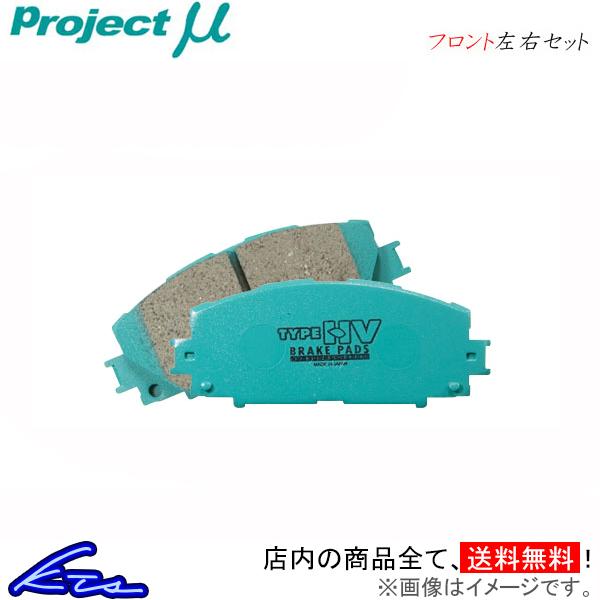 送料無料 トヨタ TOYOTA プロジェクトμ 驚きの値段 タイプHV 激安 フロント左右セット ブレーキパッド エスクァイア ZRR80G プロμ TYPE ブレーキパット 店頭受取対応商品 プロジェクトミュー HV F136 プロミュー