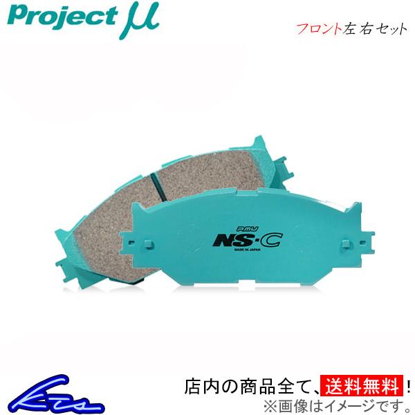 プロジェクトμ NS-C フロント左右セット ブレーキパッド インプレッサスポーツワゴン GGB F906 プロジェクトミュー プロミュー プロμ NS-C ブレーキパット【店頭受取対応商品】