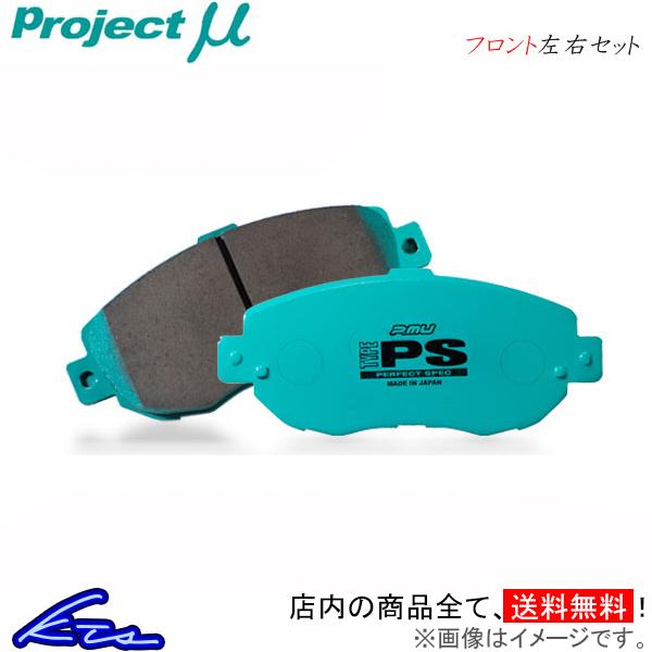 プロジェクトμ タイプPS フロント左右セット ブレーキパッド アクセラ BM2AP F470 プロジェクトミュー プロミュー プロμ TYPE PS ブレーキパット【店頭受取対応商品】