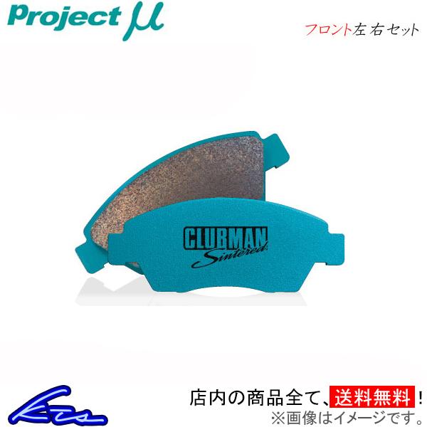 プロジェクトμ クラブマン・シンタード フロント左右セット ブレーキパッド WRX STI VAB F906 プロジェクトミュー プロミュー プロμ CLUBMAN SINTERED ブレーキパット【店頭受取対応商品】