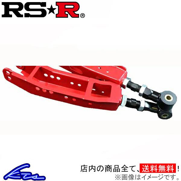 RS-R リアロアアーム BRZ ZC6 RLAT065 RSR RS★R ロワアーム キャンバー調整【店頭受取対応商品】