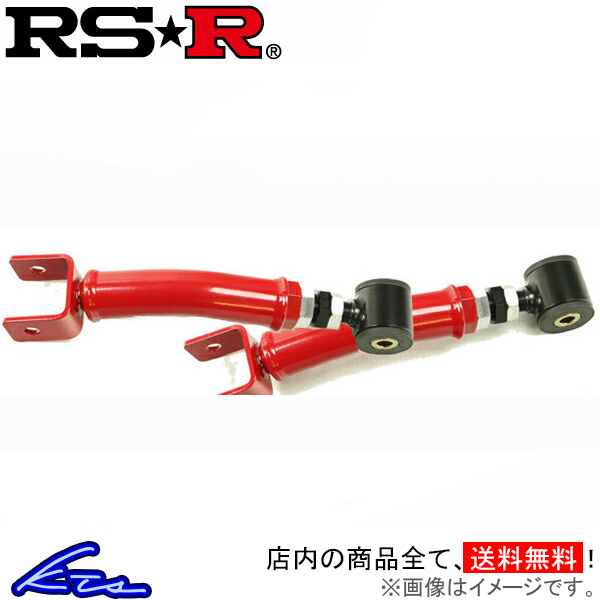 RS-R トレーリングロッド BRZ ZC6 TLRT065 RSR RS★R キャスター調整【店頭受取対応商品】