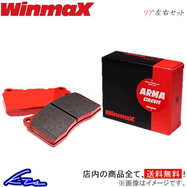 送料無料 スズキ SUZUKI ウインマックス アルマサーキット AC2 リア左右セット ブレーキパッド エスクード ノマド CIRCUIT 店頭受取対応商品 ウィンマックス TDA4W ブレーキパット TDB4W WinmaX 直輸入品激安 期間限定 843 ARMA