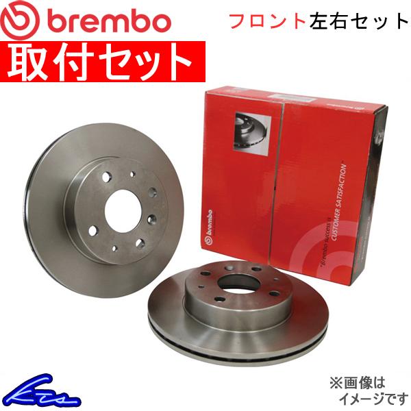 ブレンボ スタンダードブレーキディスク フロント左右セット レガシィツーリングワゴン BP5 09.9077.11 取付セット brembo ブレーキローター ディスクローター【店頭受取対応商品】
