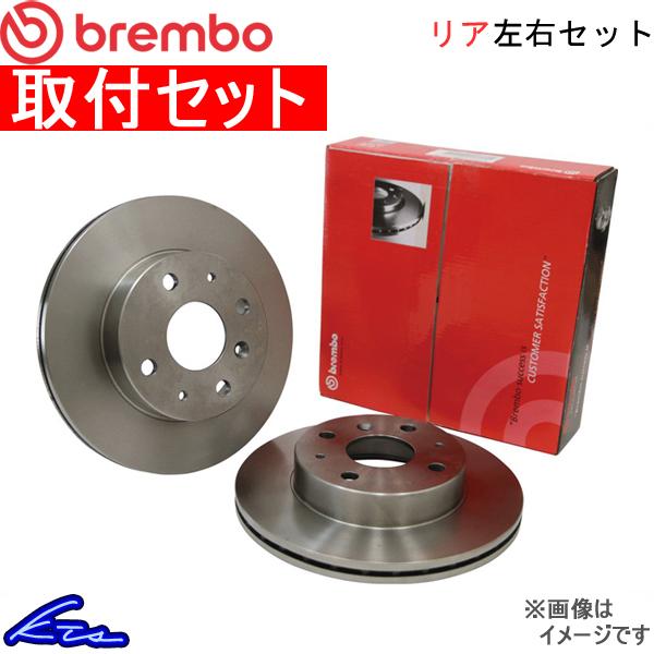ブレンボ ブレーキディスク リア左右セット フェアレディZ CZ32/GCZ32 09.6912.10 取付セット brembo ブレーキローター ディスクローター【店頭受取対応商品】