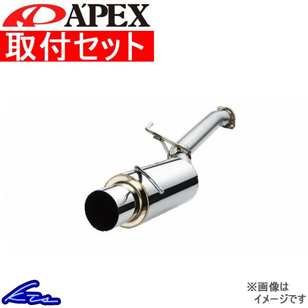 マフラー 取付セット APEXi N1 evolution デミオ LA/UA-DY5W ZY-VE アペックス 送料無料 マフラー【店頭受取対応商品】