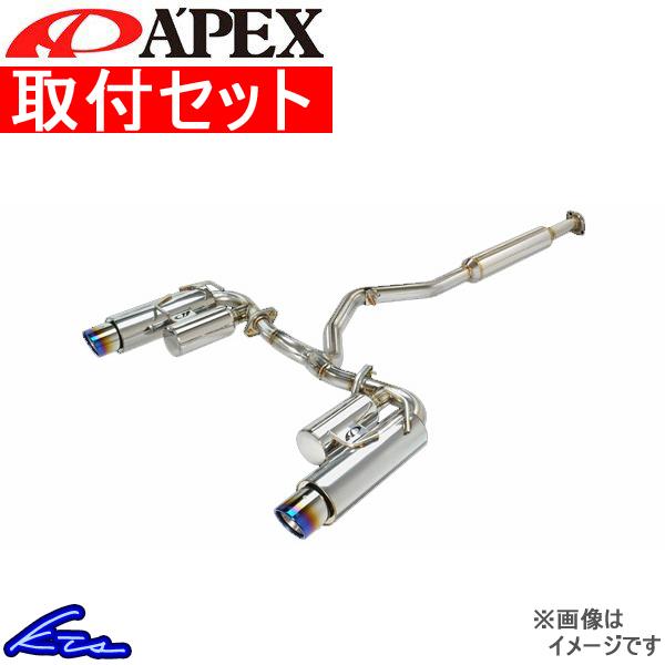 マフラー 取付セット APEXi N1 evolution X BRZ DBA-ZC6 FA20 アペックス 送料無料 マフラー【店頭受取対応商品】
