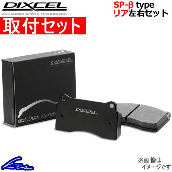 ディクセル SP-βシリーズ リア左右セット ブレーキパッド 86 ZN6 281001 取付セット DIXCEL スペシャルコンパウンドシリーズ ブレーキパット【店頭受取対応商品】