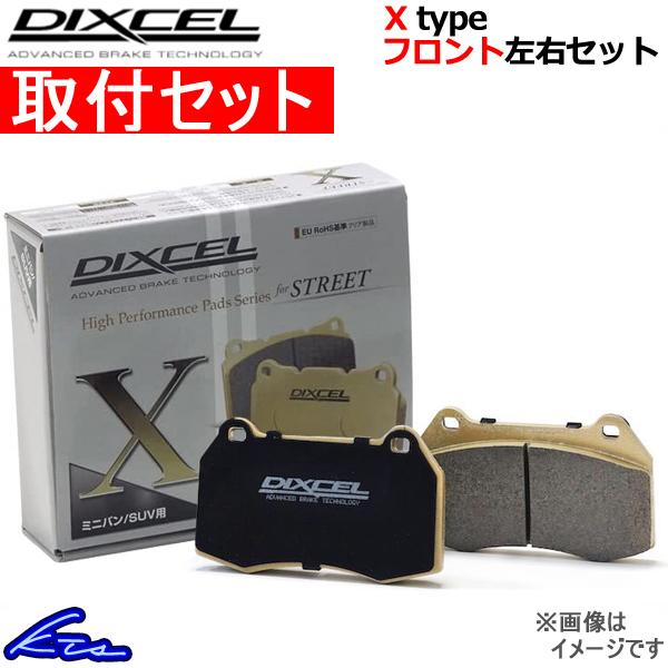 ディクセル Xタイプ フロント左右セット ブレーキパッド トラヴィック XM182/XM220 1411309 取付セット DIXCEL X-type ブレーキパット【店頭受取対応商品】