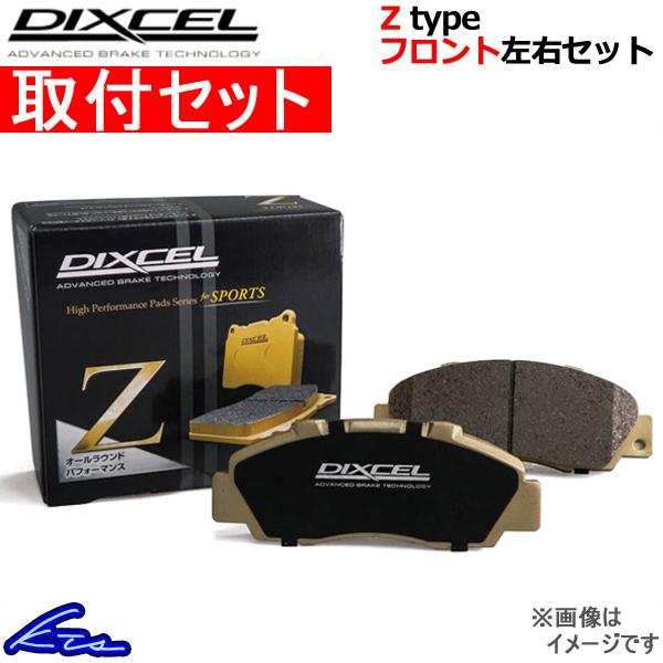 ディクセル Zタイプ フロント左右セット ブレーキパッド アルト HA36V 371148 取付セット DIXCEL Z-type ブレーキパット【店頭受取対応商品】
