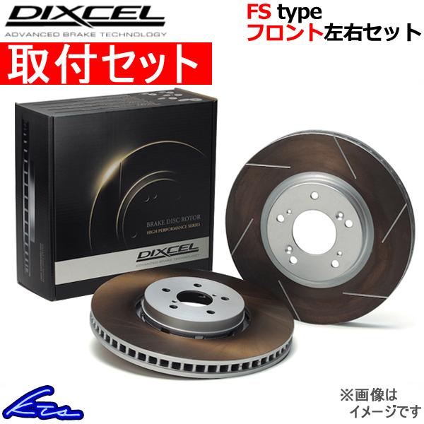 ディクセル FSタイプ フロント左右セット ブレーキディスク パッソ KGC35 3818037 取付セット DIXCEL ディスクローター ブレーキローター【店頭受取対応商品】